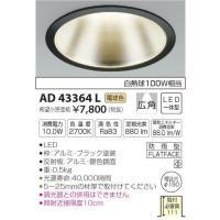 AD41397L 自動点灯無し ユニバーサル ダウンライト LED コイズミ照明