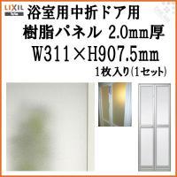 浴室中折ドア外付SF型樹脂パネル 07-20 2.0mm厚 W311×H907.5mm 1枚入り(1セット) 梨地柄 LIXIL/TOSTEM D9TZ0141