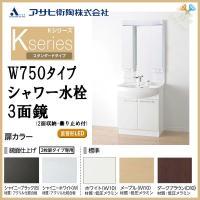 アサヒ衛陶/洗面化粧台 Kシリーズ 間口750mm シャワー水栓 LK3711KUE+M733LH/...