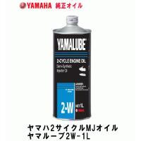 ヤマハ2サイクルマリンジェット専用オイル1Lです。  分離・混合タイプ両方に使用可能です。 触媒付き...