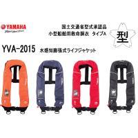 ヤマハ ライフジャケット YVA-2015 自動膨張式救命胴衣 桜マーク付き タイプA 小型船舶用救命胴衣 国土交通省型式承認品