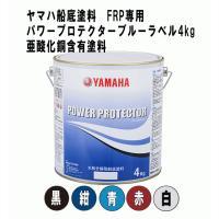 ヤマハパワープロテクターブルーラベルは、ヤマハが自信を持ってお届けするFRPプレジャーボートに最適な...