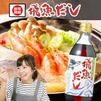 【大活躍の万能調味料】 天然醸造醤油をベースにして、 飛魚のだし&北海道産昆布のだし&枕崎産カツオの...