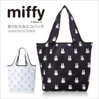 miffy ミッフィー エコバッグ 折りたたみ 折り畳み ショッピングバッグ マイバッグ レジ袋 軽量 大容量 20L 携帯 サブ コンパクト トートバッグ シフレ ECO0408