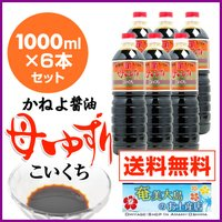 カネヨ醤油 母ゆずり 濃口醤油 1000ml×6本 こいくちしょうゆ 甘口 かねよしょうゆ ギフト