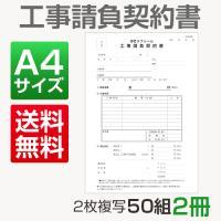 商品仕様 サイズ : A4 タテ型(横 210mm x 縦 297mm) 組 数 : 2枚複写50組...