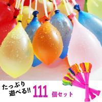 【AMARITU・FASHION】111個セット!水風船 マジックバルーン 大量特典あり ホースアダプター 水爆弾