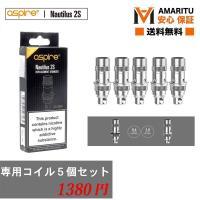 Nautilus 2S 専用コイル5個セット (ノーチラス 2S)TANK アトマイザーcoil  0.4/1.6/1.8 Aspire正規品 味・天下無双