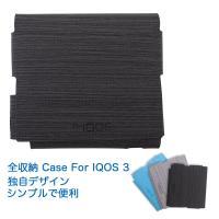 【AMARITU】全収納  Case For IQOS3収納ケース アイコス保護 便利携帯