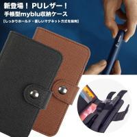 【AMARITU】myblu case(手帳型 )新登場!マイブルー ケース 電子タバコ JUUL に適用 電子たばこ コンパクトカバー