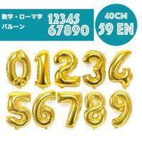 【激安】約40cm 0~9のお好きな数字バルーン!お部屋をおしゃれに飾り付けて、パーティーを盛り上げちゃおう!!