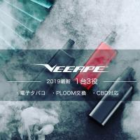 【最新1台3役】VEEAPE VMINI プルームテック 互換バッテリー PloomTech 互換機 カプセル VAPE CBD