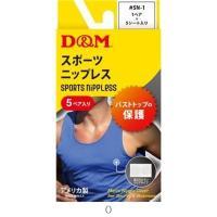 ブランド:D&M(ディエム商会) 商品コード:SN1 商品名:スポーツニップレス(5ペアイリ) 対象...