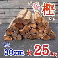 薪(樫・カシ)長さ30cm 約20kg