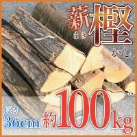 薪(樫・カシ)長さ36cm 約100kg