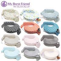My Brest Friend は世界800以上の病院で愛用され、32カ国以上で販売されている独創的...