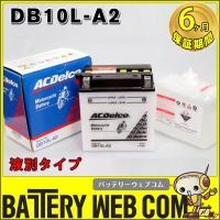「数量限定・熊本復興支援」 始動性、耐久性抜群!バイク用バッテリー DB10L-A2 ACデルコ バ...