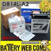 始動性、耐久性抜群!バイク用バッテリー DB14L-A2 ACデルコ バイク バッテリー Delco...