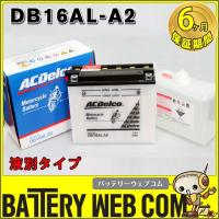 「数量限定・熊本復興支援」 始動性、耐久性抜群!バイク用バッテリー DB16AL-A2 ACデルコ ...