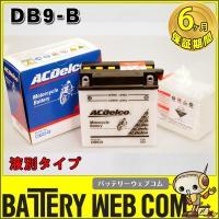 始動性、耐久性抜群!バイク用バッテリー DB9-B ACデルコ バイク バッテリー Delco YB...