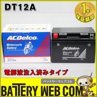 「数量限定・熊本復興支援」 始動性、耐久性抜群!バイク用バッテリー DT12A ACデルコ バイク ...