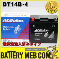 「数量限定・熊本復興支援」 始動性、耐久性抜群!バイク用バッテリー DT14B-4 ACデルコ バイ...