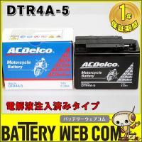始動性、耐久性抜群!バイク用バッテリー DTR4A-5 ACデルコ バイク バッテリー Delco ...