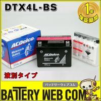 「数量限定・熊本復興支援」 始動性、耐久性抜群!バイク用バッテリー DTX4L-BS ACデルコ バ...