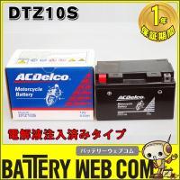 「数量限定・熊本復興支援」 始動性、耐久性抜群!バイク用バッテリー DTZ10S ACデルコ バイク...