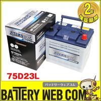 ECO 自動車 55D23L 60D23L 65D23L 70D23L従来品に使用していたマイナス極...