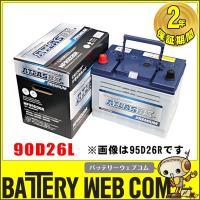 ECO 自動車 75D26L 65D26L 75D26L 80D26L 85D26L従来品に使用して...