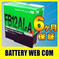 古河電池 正規品 旧GS:GM12AZ-3A-2 GM12AZ-3A-1ユアサ:YB12AL-A2古...