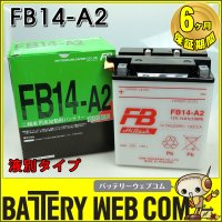 古河電池 正規品 旧GS:GM14Z-4Aユアサ:YB14-A2古河:FB14-A2【FB14-A2...