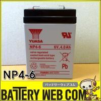 あすつく対応 電動おもちゃ用バッテリー PE6V4.5 / NP4-6 / 6M4 / GP645 ...
