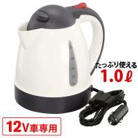 車(DC12V電源)の中でお湯が沸かせ、コーヒーや紅茶、カップメン等が作れます。お湯が沸くと自動で止...