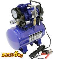◆ガレージでのタイヤ空気圧メンテナンスに! ◆お出かけ先での空気圧充填に! ◆悪路走破時の空気圧調整...