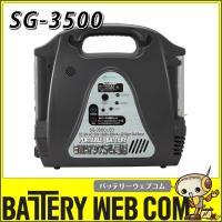 防災対策応援セール SG3500LED 送料無料大自工業メルテックシステム電源5WAYポータブル電源...