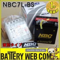 形式名: NBC-7L-BS 容量(Ah/10Ah): 6 重量(kg): 1.9 最大外形寸法(m...