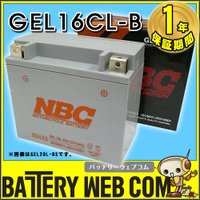 形式名: NBC-GEL16CL-B 容量(Ah/10Ah): 19 重量(kg): 6.6 最大外...
