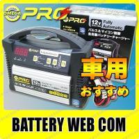 省エネ、ハイテク全自動バッテリーオメガ プロ もう使えないと思っていた自動車バッテリーが復活するかも...