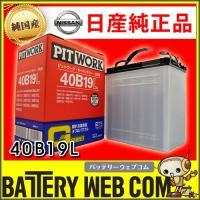 <安心の国内メーカー品>日産(NISSAN)バッテリー 品番 40B19L <国内互換品番> 26B...