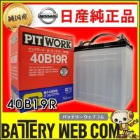 <安心の国内メーカー品>日産(NISSAN)バッテリー 品番 40B19R <国内互換品番> 26B...