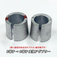 HJ-A24L(S) B24R(S) B24L(S) 太テーパー端子 HJ-A24L-S B24R-...