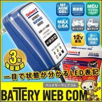 オプティメート1 3年保証 Optimate1 バイク 充電 バッテリー 「Accumate min...