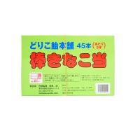 希望小売価格:10円×40本入り1箱 400円(税別)  昔懐かしい駄菓子屋さんの当たり付ききなこ棒...