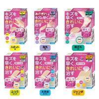 キズうるおいパッド(各サイズ) 送料無料 ゆうパケット対応2 日本製 絆創膏