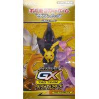 ポケモンカードゲーム サン&ムーン ハイクラスパック TAG TEAM GX タッグオールスターズ 10パック入りBOX[ポケモン]《発売済・在庫品》