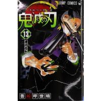 鬼滅の刃 13 (書籍)[集英社]《発売済・在庫品》