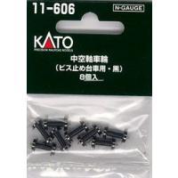 ◆入荷次第出荷(お届け目安:1〜2週間) ◆ブランド:KATO(カトー)  ◆シリーズ:KATO N...