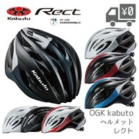 自転車用 ヘルメット OGK Kabuto  オージーケーカブト  RECT レクト